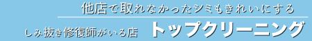 福井:シミ抜き実績年間4,000着シミ抜きとクリーニングの専門店